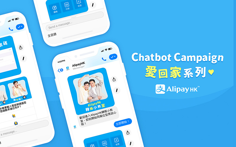 Chatbot Campaign - 愛回家系列